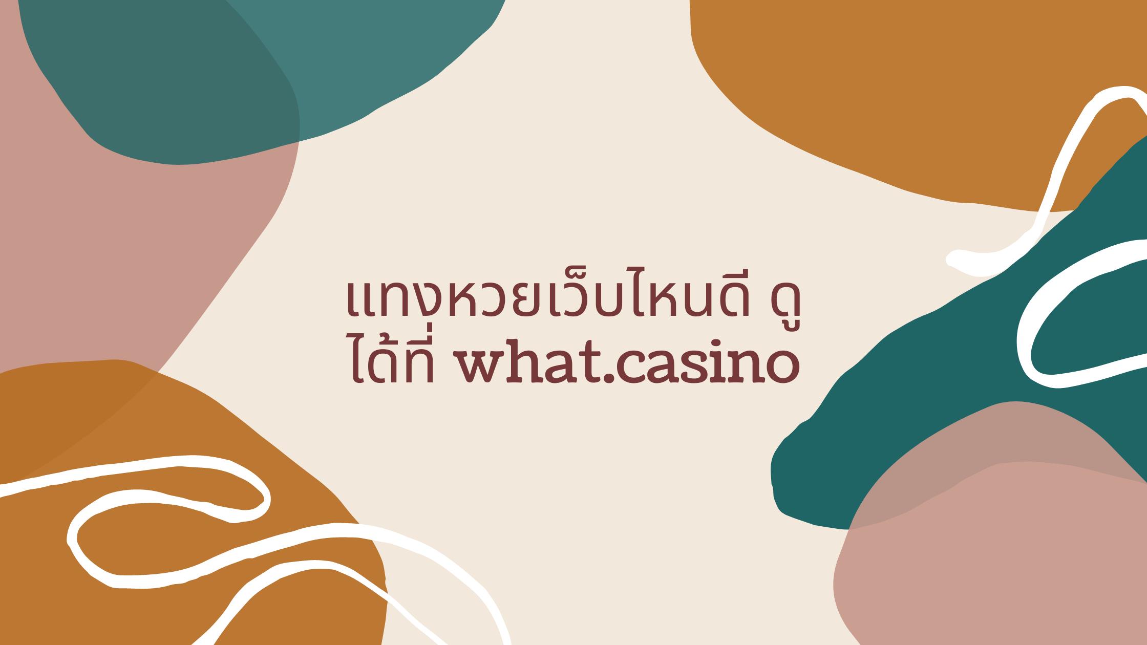 แทงหวยเว็บไหนดี ดูได้ที่ what.casino
